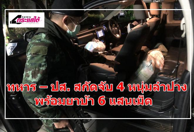 ทหาร – ปส. สกัดจับ 4 หนุ่มลำปาง  พร้อมยาบ้า 6 แสนเม็ด