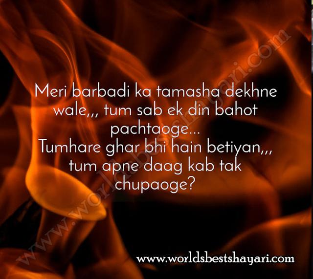 Sad barbaadi Shayari