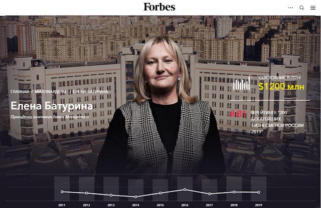 Елена Батурина в 2019 г. вошла по версии FORBES в ТОП-200 самых богатых предпринимателей РФ