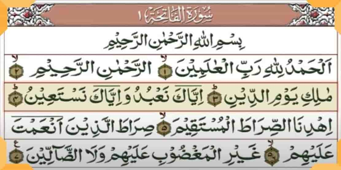 Quran Sharif Tilawat In Hindi