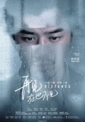 Download Film Distance (2016) BRRip Subtitle Indonesia