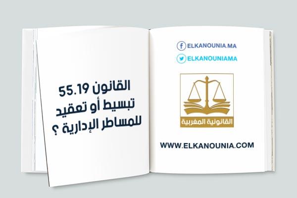القانون 55.19، تبسيط أو تعقيد للمساطر الإدارية ؟