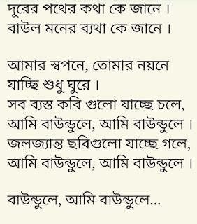 Baundule Lyrics