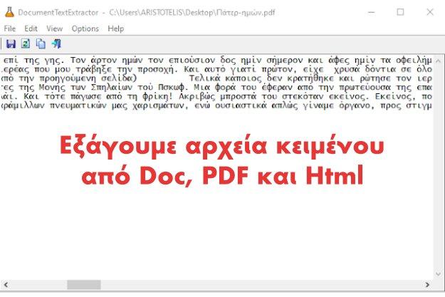 DocumentTextExtractor - Δωρεάν λογισμικό που κάνει εξαγωγή κειμένου από αρχεία Doc, PDF και HTML