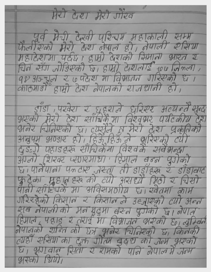 , mero desh nepal essay in nepali language mero janmabhumi essay in nepali our country nepal essay in nepali mero desh essay in nepali language 150 words mero desh essay in nepali language for class 6 my country nepal essay in nepali mero desh in nepali language mero desh nepal in nepali languageEssay on Mero Desh Mero Gaurav in Nepali |my country my pride|