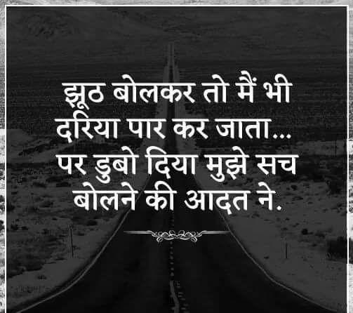 Best Hindi Shayari On Fraud