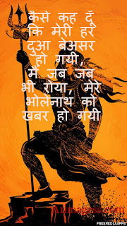 mahadev photo shayari,