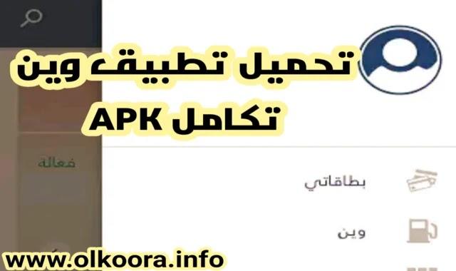 تحميل تطبيق وين تكامل APK للأندرويد
