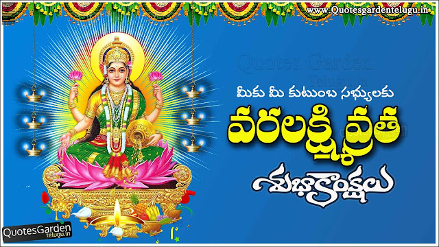 Varalakshmi vrata greetings in telugu