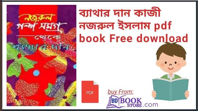ব্যথার দান PDF download - Bethar dan Pdf Download by Kazi Nazrul Islam