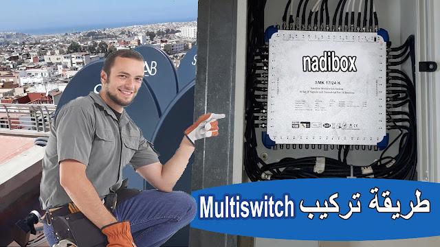 طريقة تركيب multiswitch ب 4 أقمار الى 24 غرفة او منزل