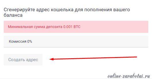 Пример создания BTC-адреса на бирже Exmo