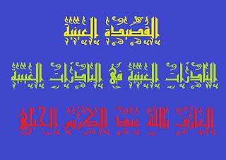 ثانيا شرح الأبيات 17 - 29 من القصيدة العينية .إبداع الكتابة وكتابة الإبداع لشرح قصيدة النادرات العينية فى البادرات الغيبية