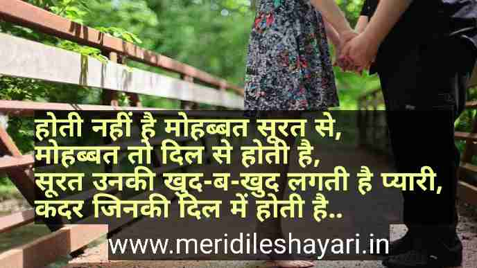 Romantic Shayari in Hindi,very romantic shayari in hindi for girlfriend, romantic shayari hindi mai, romantic shayari on love in hindi, mast shayari romantic, nice couple shayari in hindi, bahut romantic shayari, romantic shayari for boyfriend, romantic shayari in english.