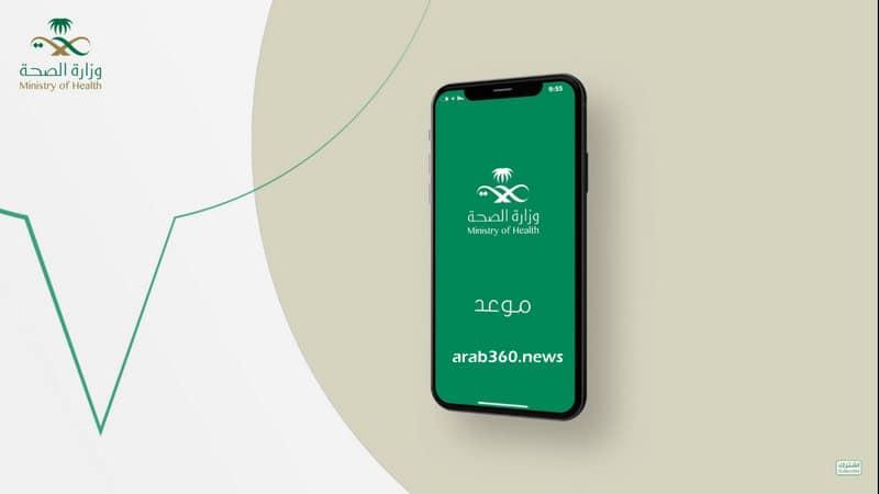رقم حجز موعد للذهاب للمستوصف الصحي السعودي 1443