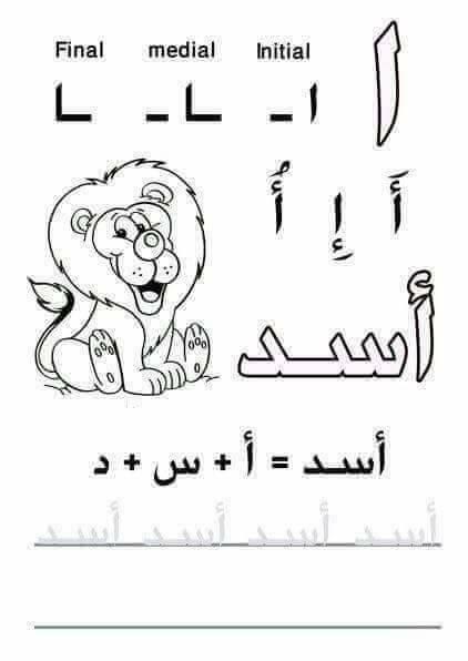 اوراق عمل لغة عربية  من 26 صفحة للصف الاول ابتدائي pdf