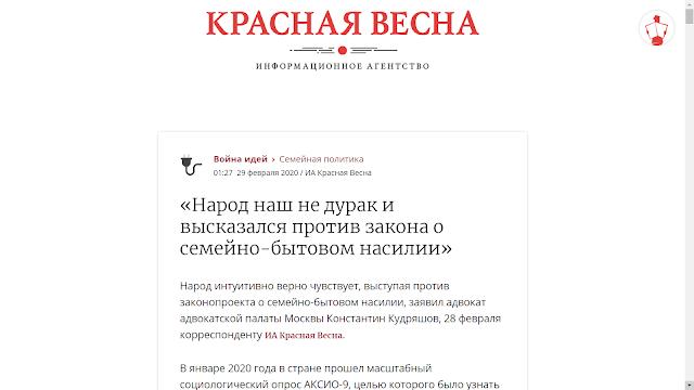 "Адвокат Кудряшов Константин Александрович в издании ""Красная Весна"""