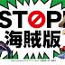 Suspenden ley para ampliar derechos de autor en Japón