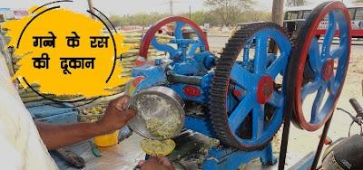Ganne ke ras ka business kaise aarambh kare | गन्ने  के रस की दुकान | how to start sugarcane juice business