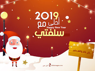 2019 احلى مع سلفتي
