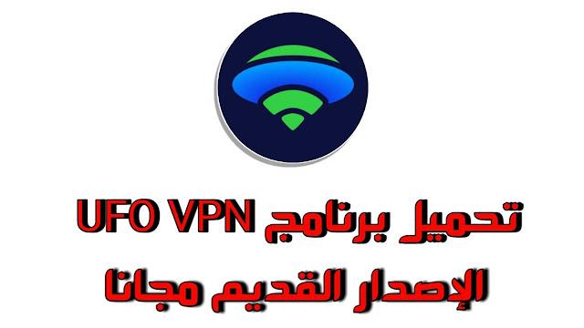 تحميل برنامج UFO VPN الاصدار القديم للاندرويد مجانا
