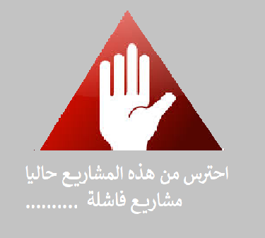 مشاريع فاشلة -افشل مشاريع في مصر بسبب فيروس كورونا-شروط فتح حضانة بعد فيروس كورونا