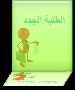 ارشادات وتوجيهات لزملائنا الطلبة الجدد