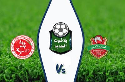نتيجة مباراة شباب الأهلي دبي وشاهر خودرو اليوم الاثنين 14 سبتمبر 2020 دوري ابطال آسيا