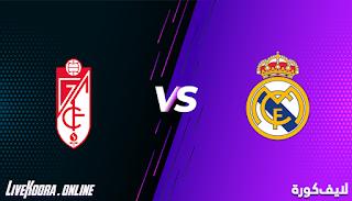 مشاهدة مباراة ريال مدريد وغرناطة بث مباشر بتاريخ 23-12-2020 الدوري الإسباني