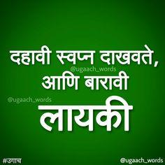100+ Funny Cute Whatsapp Status Marathi (2019)   iTop100Songs