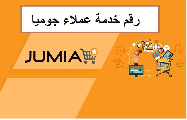 رقم خدمة عملاء جوميا jumia الخط الساخن للشراء والشكاوى 2021