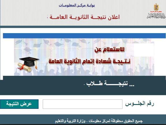 الموقع الرسمى لاعلان نتيجة الثانوية العامة 2019 من وزارة التربية والتعليم