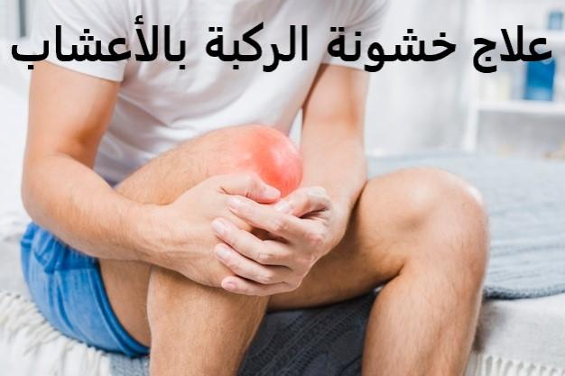 علاج خشونة الركبة /علاج نقص سائل الركبة بالأعشاب