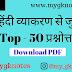 हिंदी व्याकरण से जुड़े Top - 50 प्रश्नोत्तर