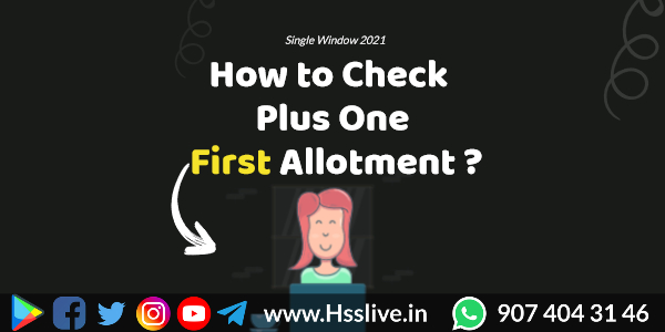 How to Check Higher Secondary Single Window Plus one First Allotment Result 2021 ?