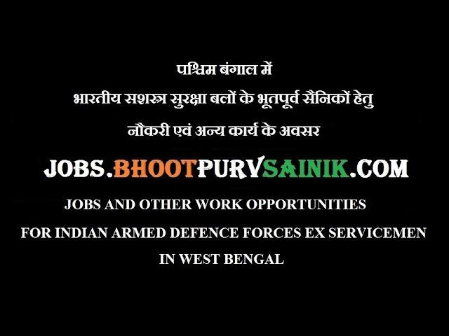 EX SERVICEMEN JOBS AND OTHER WORK IN WEST BENGAL पश्चिम बंगाल में भूतपूर्व सैनिक नौकरी एवं अन्य कार्य