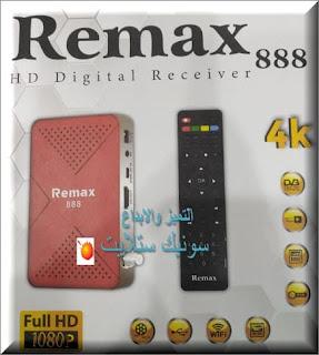 احدث ملف قنوات Remax 888 hd