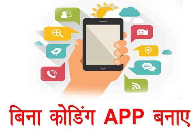Free android app kaise banaye bina code ke