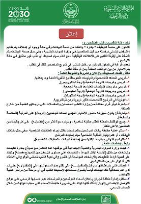 اعلان توظيف بإمارة منطقة نجران (50) وظيفة من المرتبة الرابعة حتى المرتبة التاسعة