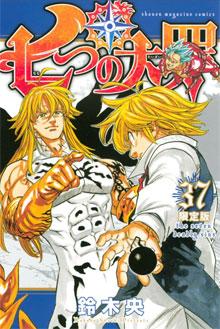 Ver Descargar Nanatsu no Taizai Tomo 37