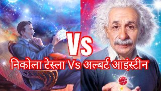 Nikola tesla Vs Ablert Einstein in hindi