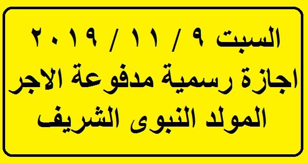 وزارة القوى العاملة - السبت 9 نوفمبر اجازة مدفوعة الاجر بمناسبة المولد النبوى الشريف