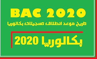 تسجيلات بكالوريا 2020