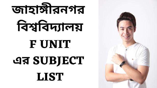 Jahangirnagar University F Unit Subject List - JU F Unit Subject List