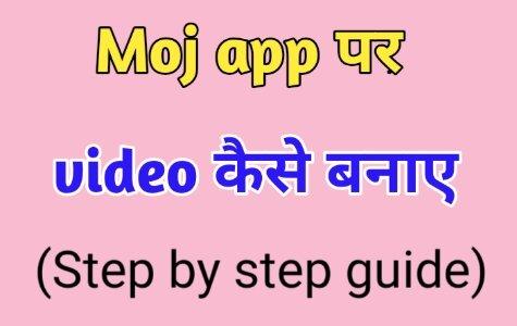 Moj App पर वीडियो कैसे बनाएं-How to upload video on Moj app in Hindi