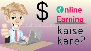 Online paise kaise kamaye, how to earn money online in hindi