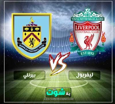 مشاهدة مباراة ليفربول وبيرنلي بث مباشر اليوم 10-3-2019 في الدوري الانجليزي