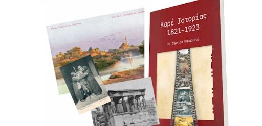 Παρουσίαση στο Ναύπλιο του βιβλίου-λευκώματος της Δήμητρας Καμαρινού: «Καρέ Ιστορίας. Αγώνες των Ελλήνων 1821-1923»