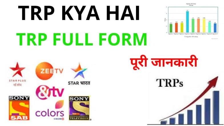 Full Form TRP Kya hai trp wala channel Hindi,sabse jyada trp wala channel,tpr full form in hindi,trp full form,trp is calculated in hindi,trp mhanje kay,trp ratings of this week,trp kya hai,