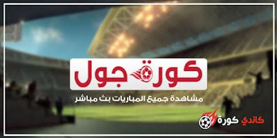 كورة جول | koora goal | kooora goal | kooragoal بث مباشر للمباريات